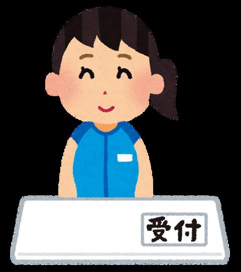 jimu_uketsuke (1)
