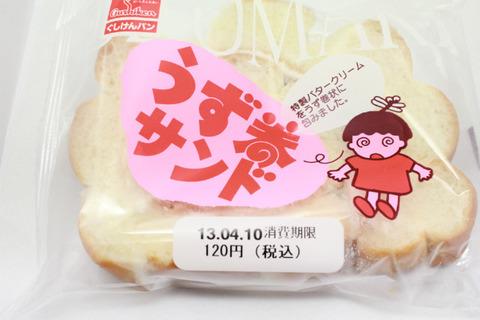 沖縄パン1