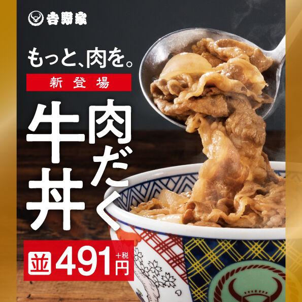 """吉野家、待望の「""""肉だく""""牛丼」が新登場!!並盛だと具1.5倍に"""