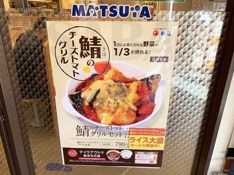 matsuya2