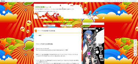 screenshot-ameblo.jp-2018.06.14-13-45-11