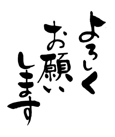 yorosikuonegaisimasu