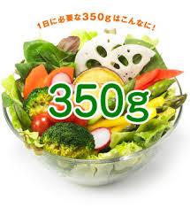 【悲報】野菜1日350グラムじゃ少なかった…