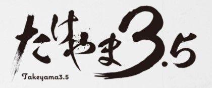 takeyama8