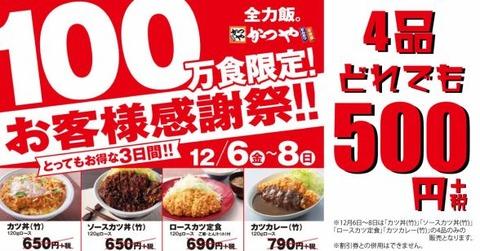 【外食】かつや感謝祭!カツ丼、カツ定食が500円に!(12月6日-8日の開催)