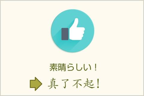 中国語で「素晴らしい」