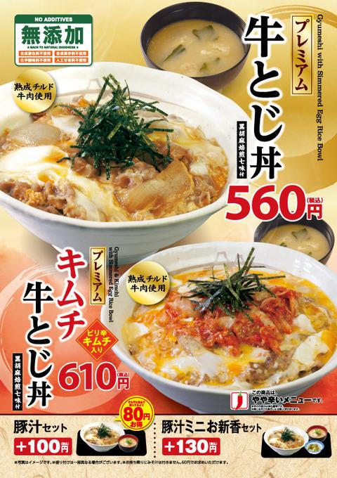 松屋で新メニュー「牛とじ丼」が登場したぞ!これは美味しそうwwww