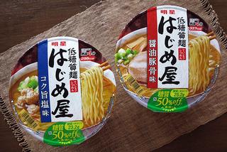 Hajimeya2P4415