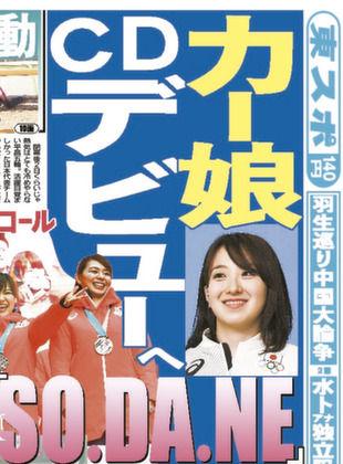 【SO.DA.NE】カーリング女子CDデビュー !!