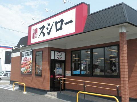 【朗報】リア充ワイ、これから嫁と子供とお寿司屋(スシロー)で夕食w