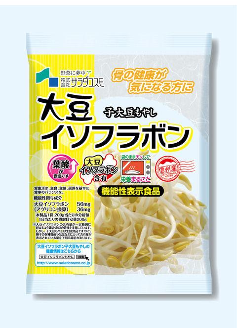 【もやし】1袋70円でも売れる!「高栄養もやし」が人気
