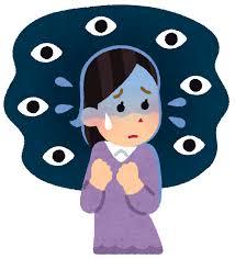 社交不安症だけど質問ある?