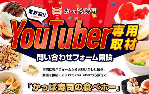 かっぱ寿司がYouTuber無料食べ放題企画開始