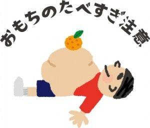 正月太りにならないために