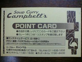 キャンベルのカード