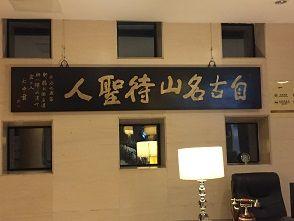 中国旅行44