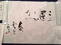 辻元先生作品10
