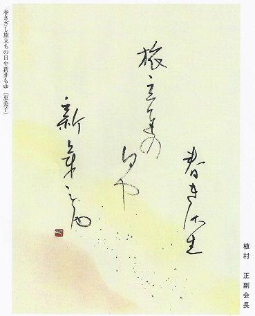 植村 正副会長(4ページ)