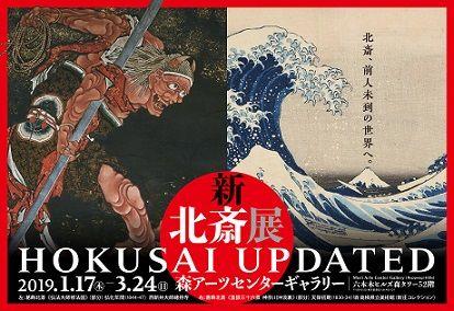 shin_hokusai_main