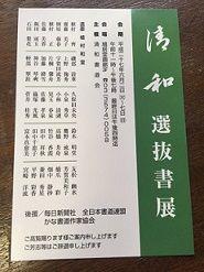 清和選抜展2015