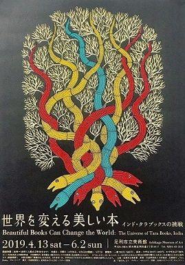 世界を変える美しい本ポスター足利