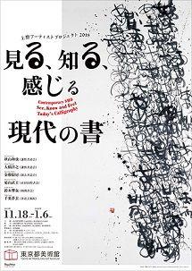 2018_uenoartistproject_l