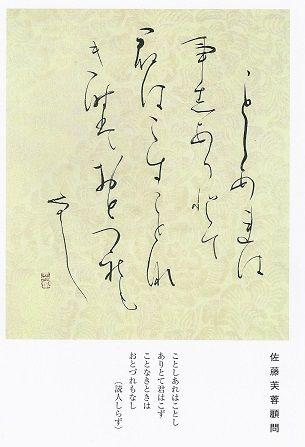 佐藤芙蓉顧問(1ページ)