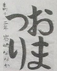 神社庁書道展2