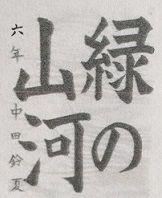 神社庁書道展1