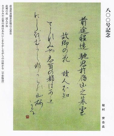 会長作品(第2表紙)
