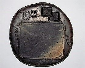 図13)泥硯