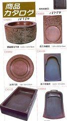 図14)澄泥硯カタログ
