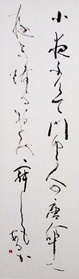 2竹谷香霞