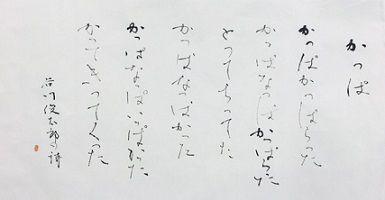 2015清和近代詩文2
