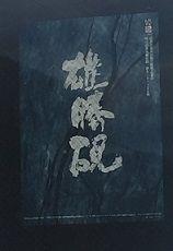 ogatsu2