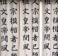 2015漢字昇段試験3