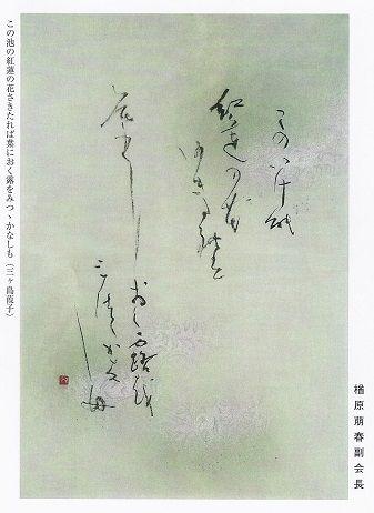 楢原 萠春副会長(2ページ)