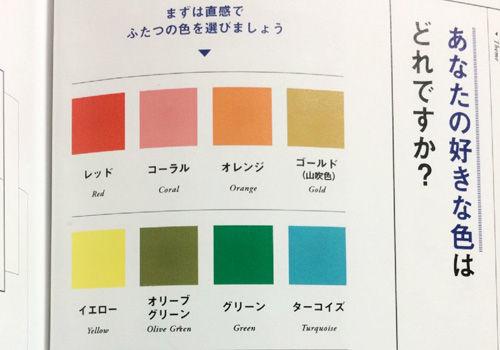 【心理テスト】自分の好きな色で性格が分かる?当たってると思います…