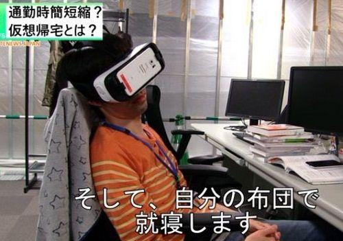これが社畜のVRの使い方!日本の闇を感じる「仮想帰宅」がヤバイ!