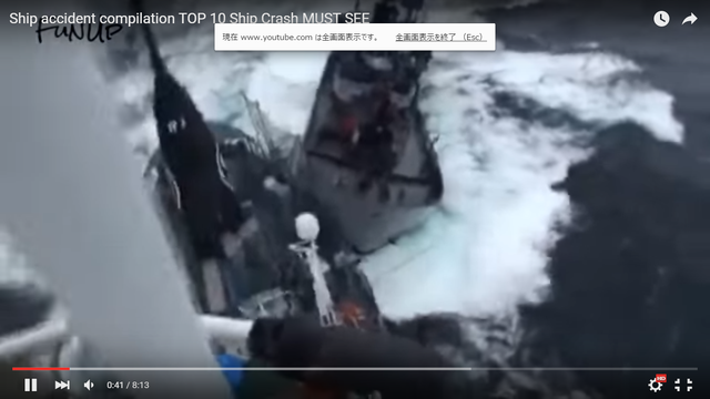 海難事故の動画
