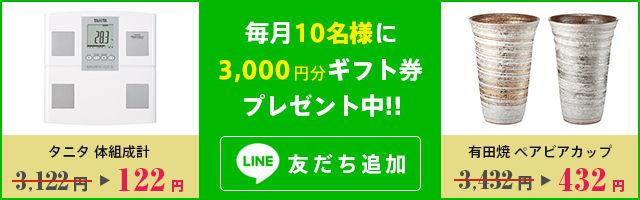 毎月10名様に3000円分のAmazon・楽天ギフト券が当たるLINE@キャンペーン