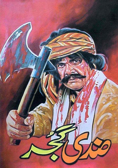 パキスタンのポスター