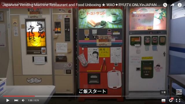 日本の自動販売機食堂を見た海外が興味津々(海外の反応)