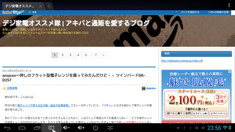 Screenshot_2013-10-04-23-56-49