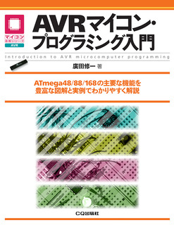 avr_book
