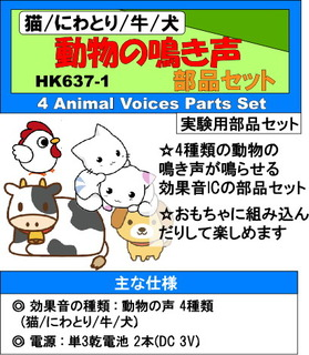 HK637-1_171029