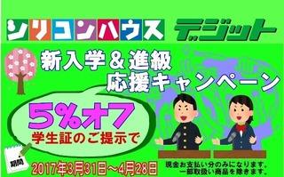 学生応援キャンペーン_c (640x452)