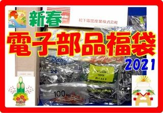 2021電子部品福袋_201229 (640x444)
