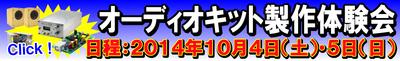 audio_banner