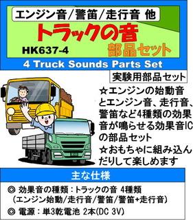 HK637-4_171029
